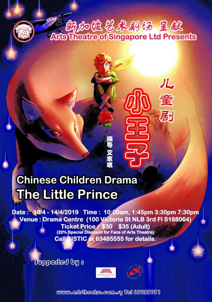 The Little Prince Performance