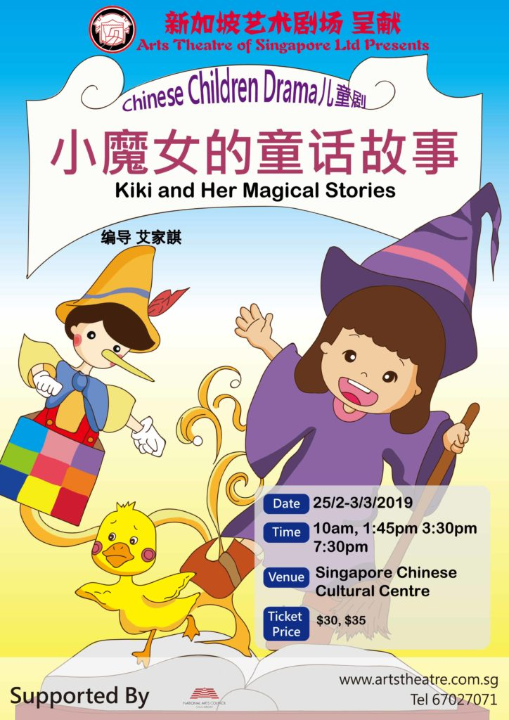 Kiki and her Magical Stories Performance
