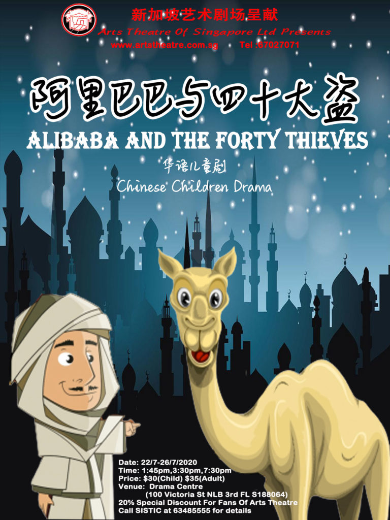 Ali Baba and The Forty Thieves Performance