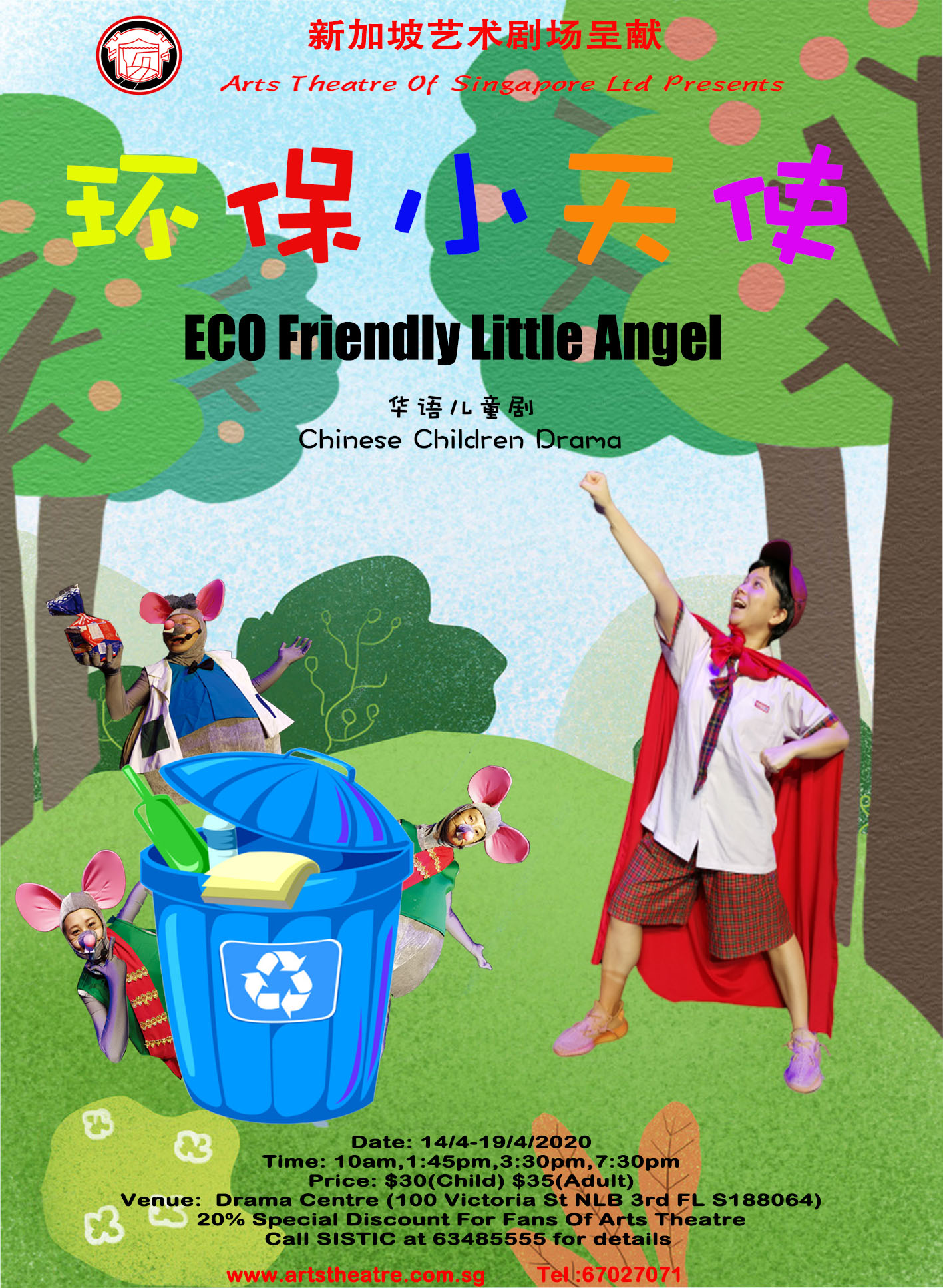 Eco Friendly Little Angel Performance
